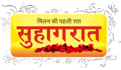 Indian Suhagrat Tips in Hindi